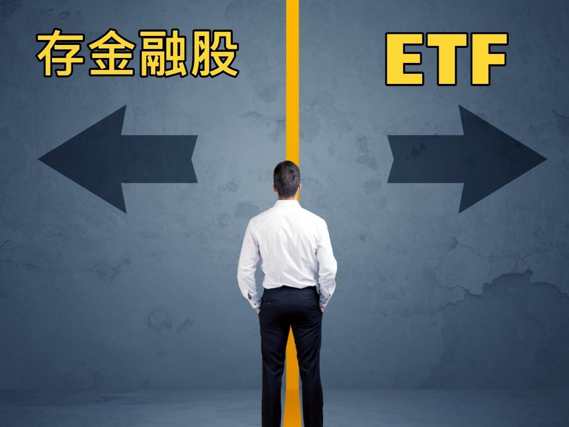6年存400張第一金、資產翻倍...存股達人:為什麼我不存ETF,而選擇存金融股