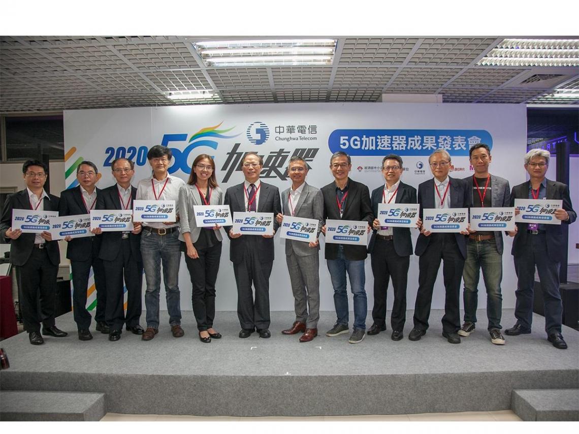 經濟部中小企業處推動「5G定向育成加速器」,攜手中華電信扶植5G新創搶攻國際商機