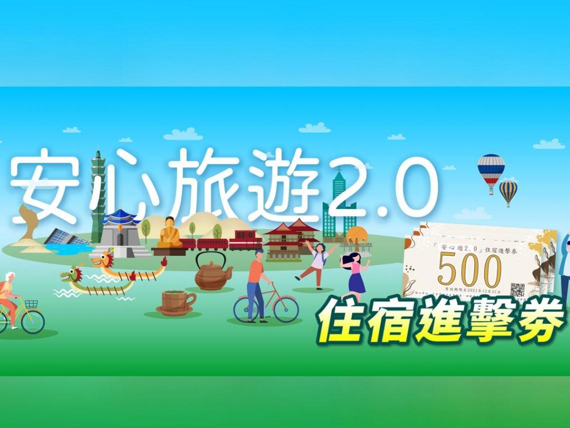 安心遊2.0懶人包》國旅補助「民間版」11月開跑!500元「住宿進擊券」 申請辦法看這裡