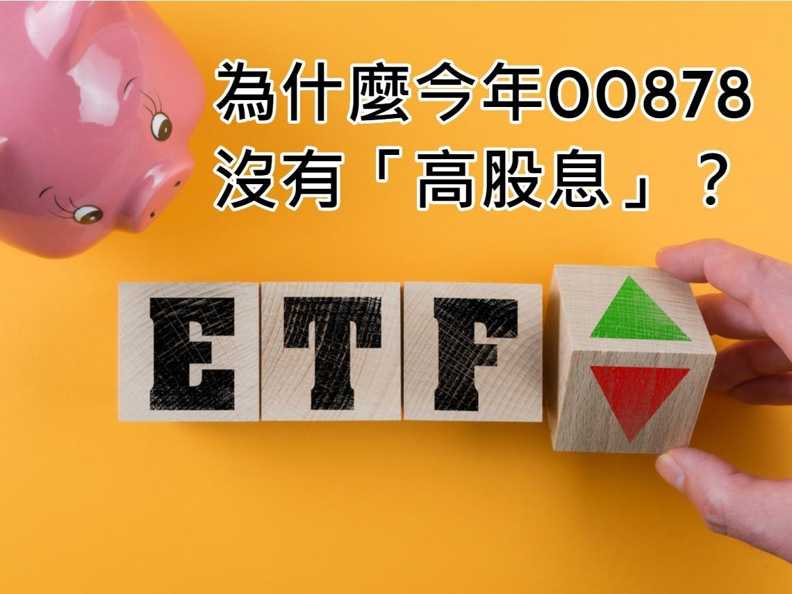 00878殖利率僅1.3%,說好的「高股息」呢?一文解析「新成立ETF宿命」:現在賣掉就是把息留給別人
