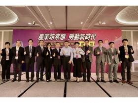 「產業新常態、勞動新時代」2020臺北市後疫情時代勞動論壇開講 為疫後勞動新關係超前部署!