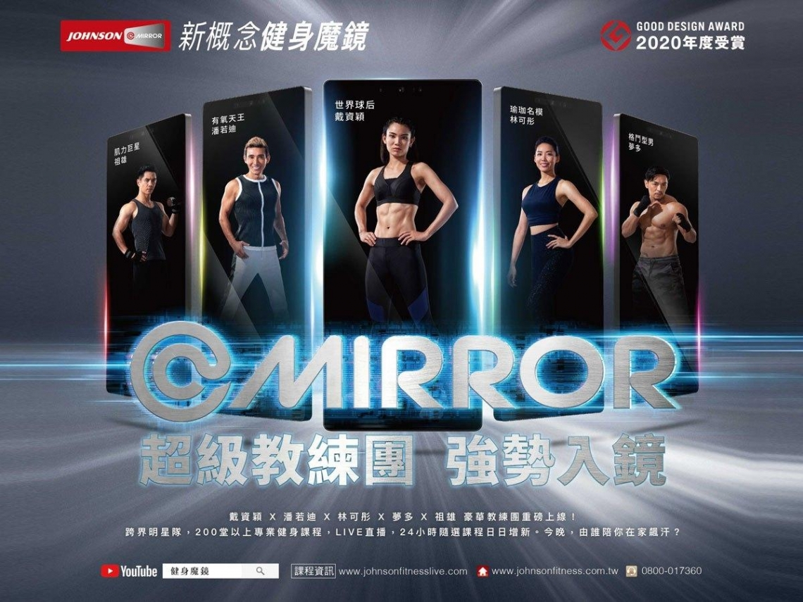 JOHNSON@MIRROR新概念健身魔鏡,今晚,超級教練戴資穎陪你在家飆汗