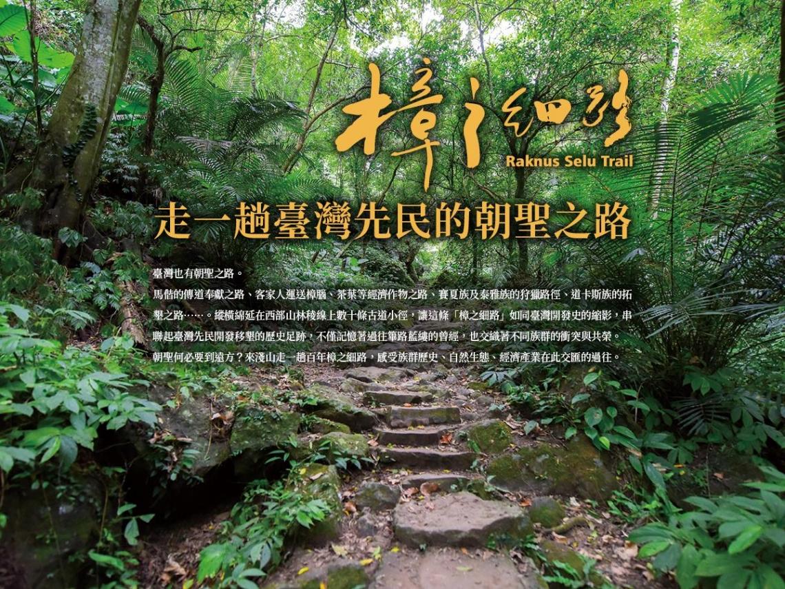 樟之細路  走一趟臺灣先民的朝聖之路〈上〉