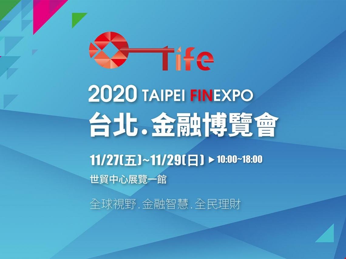 2020台北金融博覽會即將登場 觀展亮點搶先看