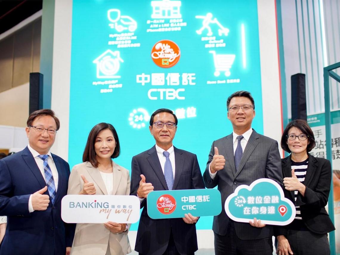 中國信託隨你數位 打造創新金融應用 五大全台獨家數位服務率先登場 民眾搶先體驗