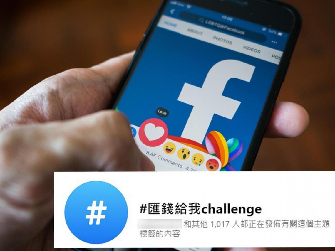 「#匯錢給我challenge」別再玩!跟風非但不時尚 公開銀行帳戶3風險讓你「天天跑警局」