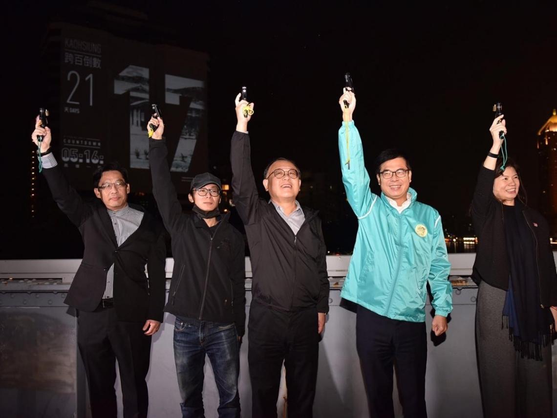 百年視窗倒數預告 陳其邁宣告跨百光年系列活動正式啟動