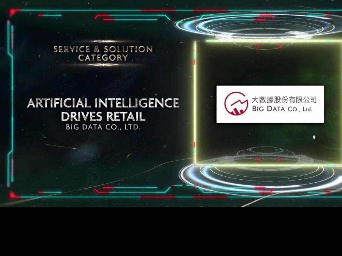 大數據股份有限公司勇奪國際創新獎IIA 寫下台灣首家新創公司獲獎紀錄!