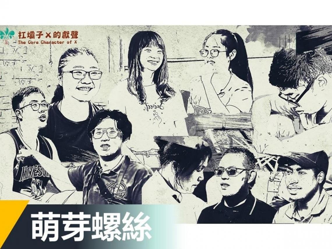 解密!教部USR計畫》三位初加入的大學生—洄游青年、非典型大叔、理科女子