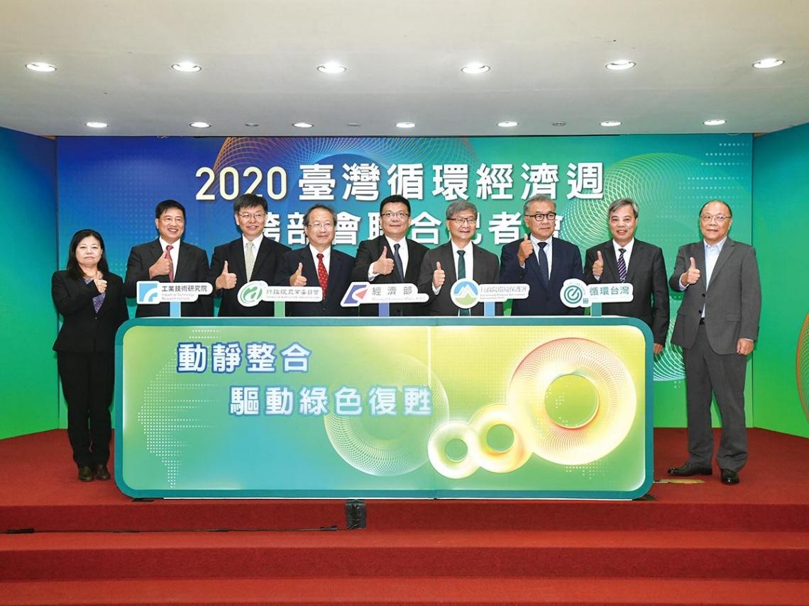 循環經濟擘劃2040綠色新願景 動靜整合翻轉臺灣新未來