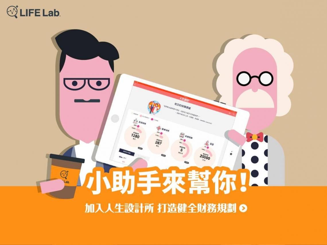 新光人壽成立新型態保險體驗店「人生設計所LIFE Lab.」