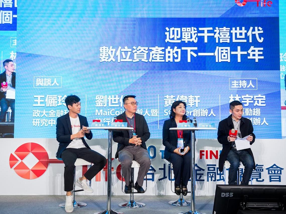 2020台北金融博覽會》傳統機構佈局比特幣、穩定幣將引領加密金融發展
