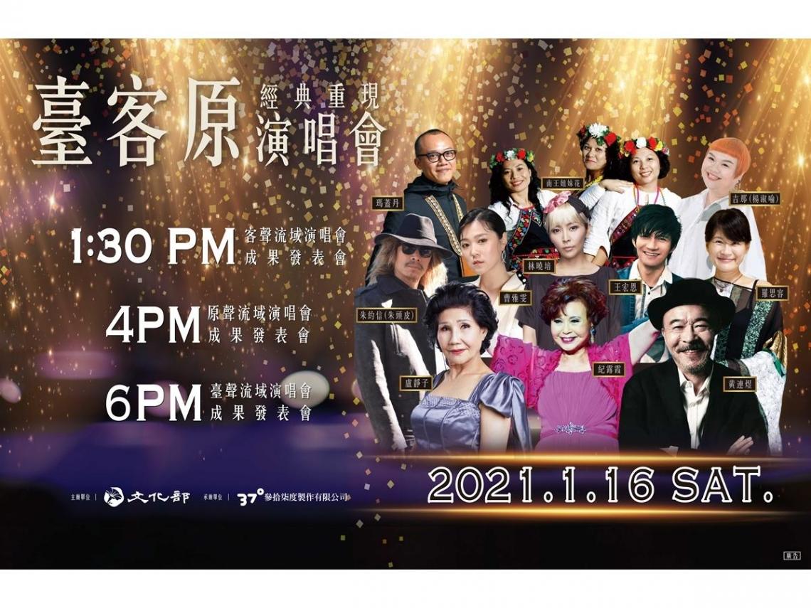 用流行歌說臺灣的歷史 用音樂說土地的故事 「臺客原經典重現演唱會」開放索票