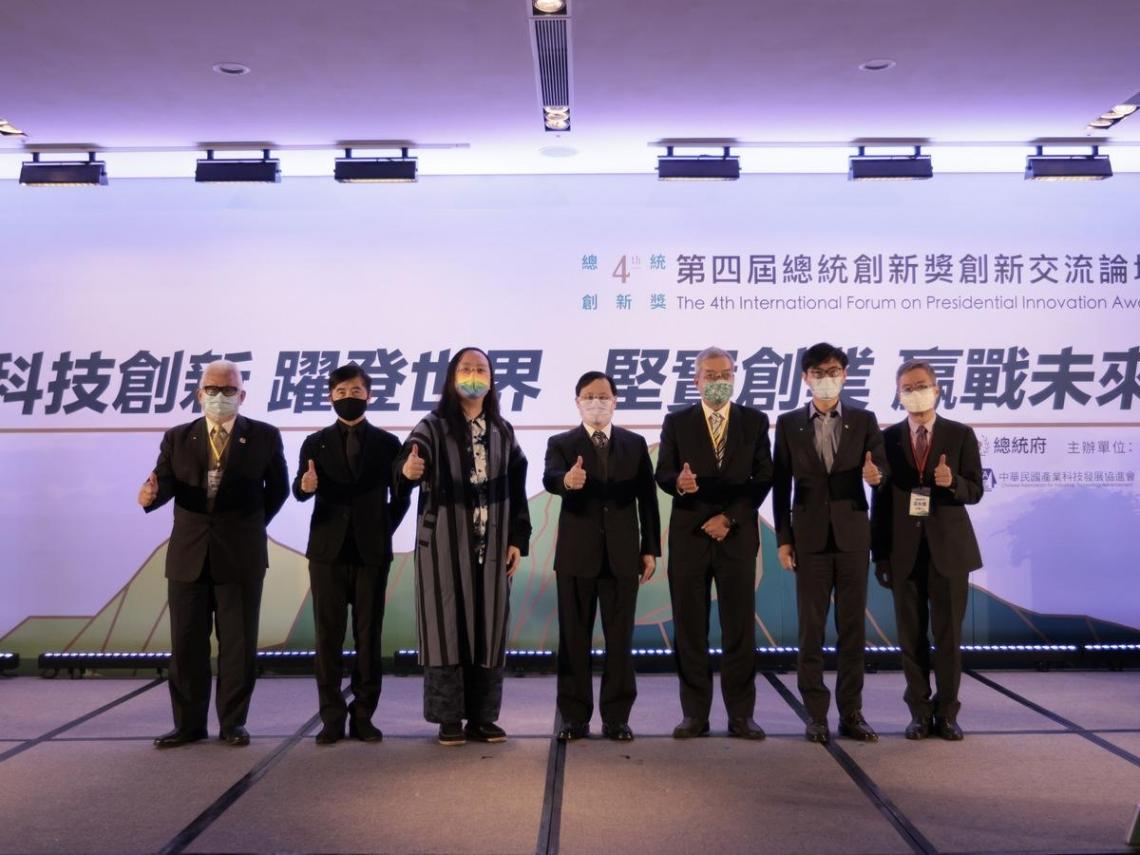 第四屆總統創新獎創新交流論壇 創新讓台灣成為世界強國 贏得全球產業先機