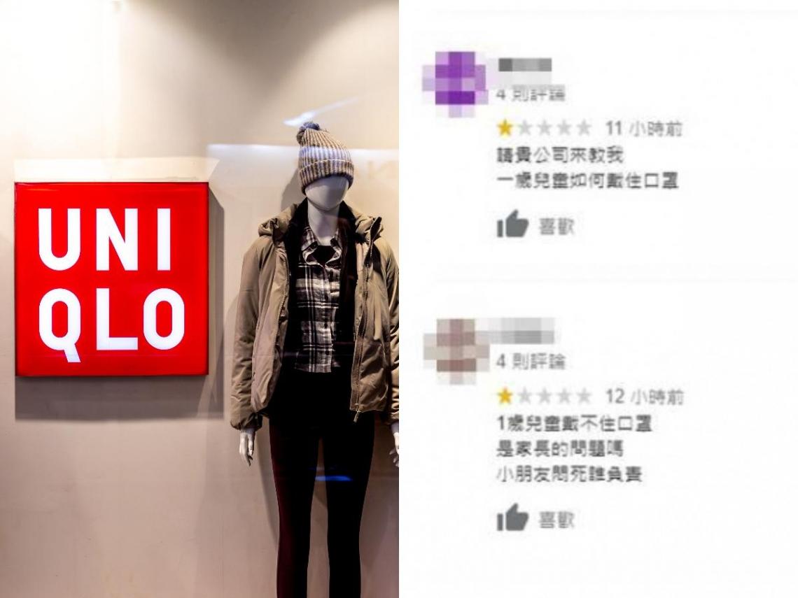 1歲童沒戴口罩被拒店外!UNIQLO遭親友團1星負評洗版 衛生局回應了「挺店家」