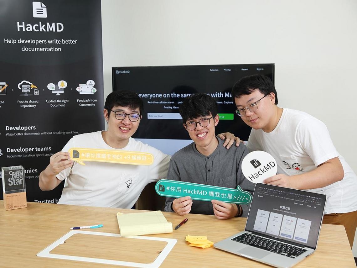 HackMD即時文件協作平台 企業數位轉型的好夥伴