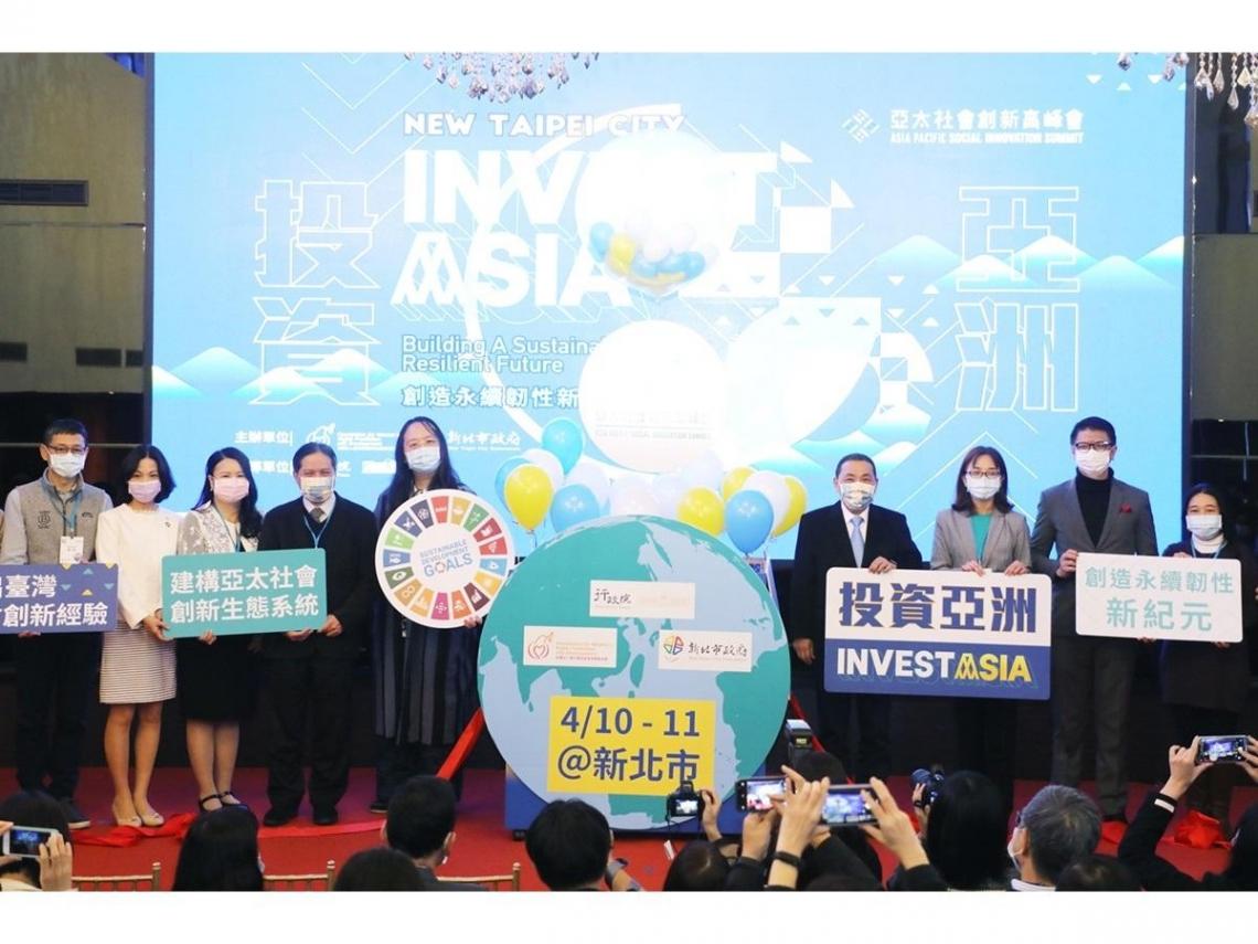 亞太社創高峰會4月新北登場 盼投資亞洲創造永續韌性新紀元