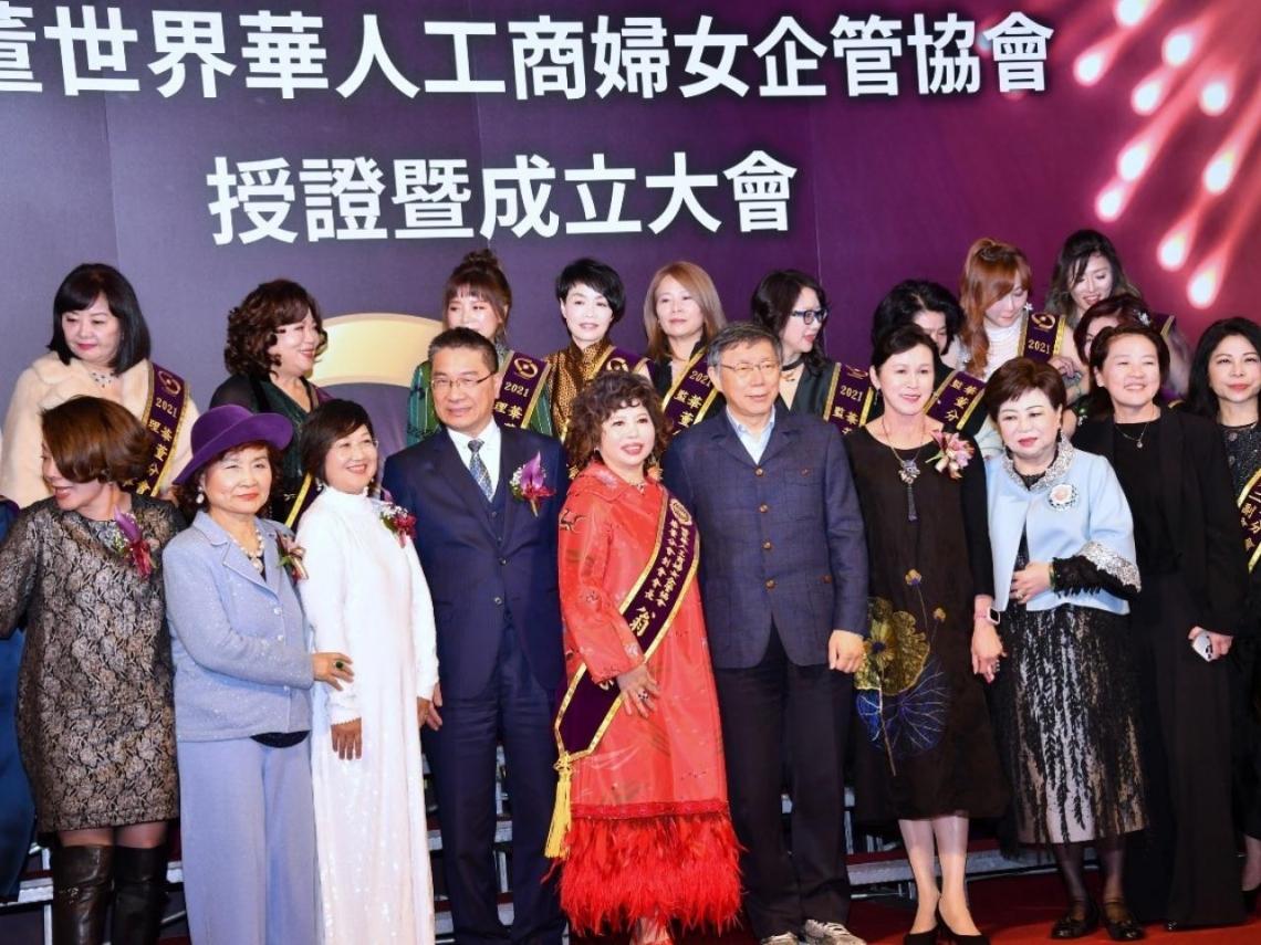 女力集結!40位女董座、董事夫人成立「華董會」:女性能為社會公益貢獻眾多