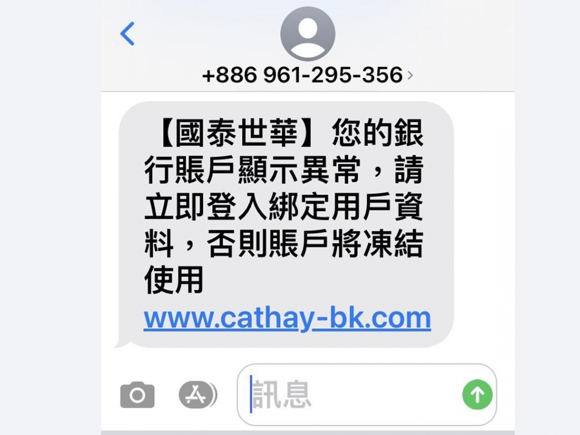 這是假的!國泰世華簡訊通知「銀行帳戶異常」 3天21人遭騙損失300萬