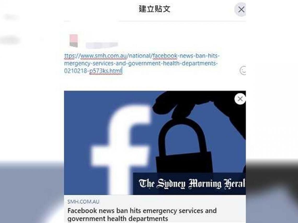 Facebook反制澳洲!澳媒新聞完全看不了 當地人氣炸欲永久刪除帳號