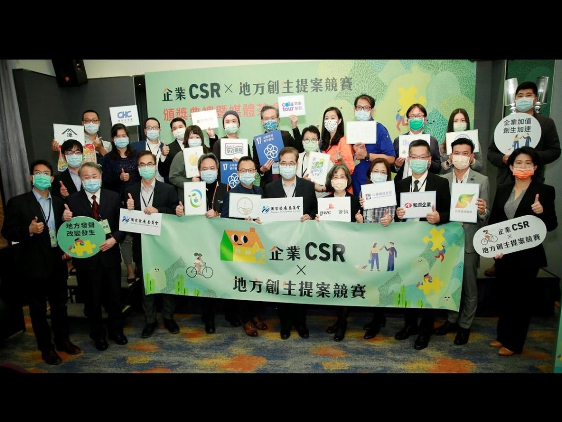 國發會攜手資誠永續 共譜「企業CSR X 地方創生」成功方程式