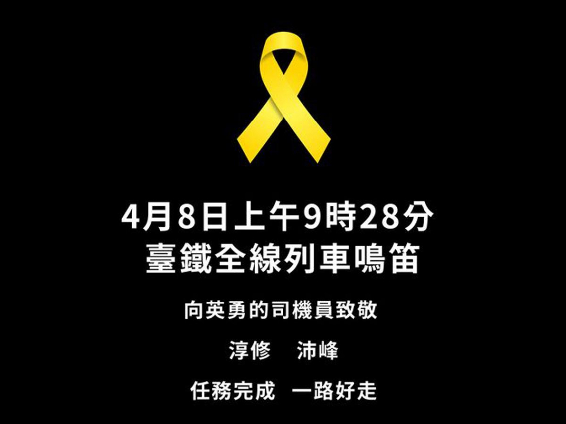 太魯閣出軌頭七》向2位英勇司機員致敬 全台火車9點28分鳴笛悼念