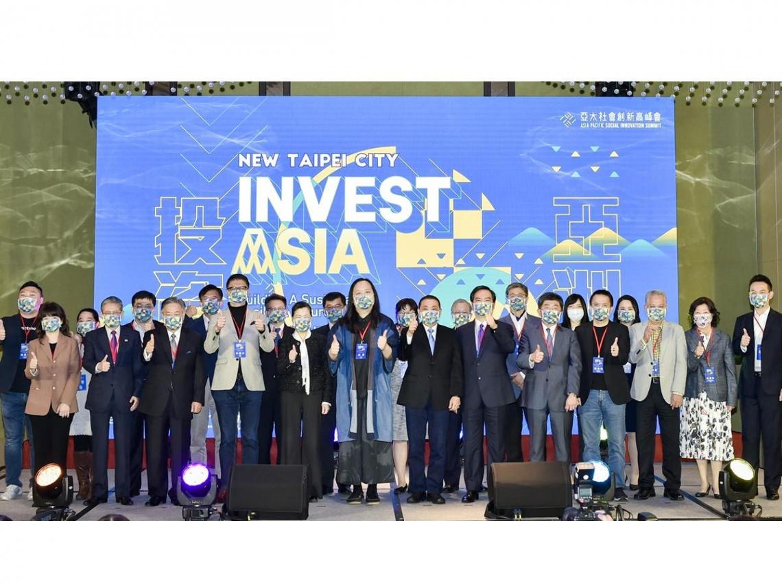 第四屆亞太社會創新高峰會新北登場 國內外講者雲集、齊探永續發展趨勢