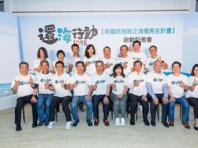 422世界地球日》「還海行動1095」今啟動!要把海廢變成「新國民拖鞋」,還給台灣乾淨的海岸