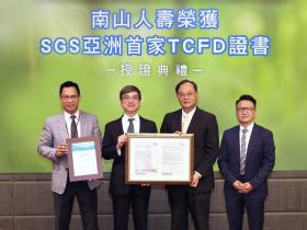 南山人壽積極導入TCFD管理機制,通過SGS查證取得亞洲第一張「TCFD績效評核-實踐者」證書