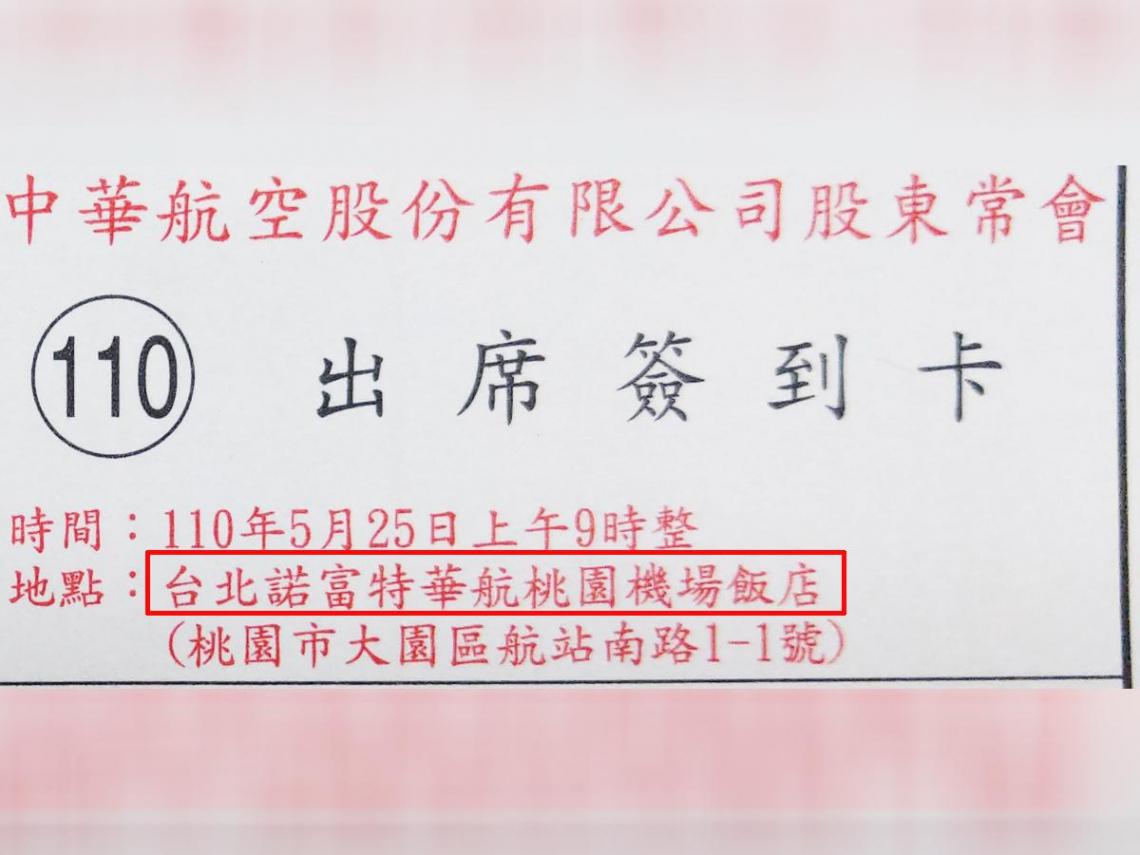 想把散戶「殺」光?華航5/25股東會在「諾富特飯店」 股民嚇:直接現場割韭菜了嗎
