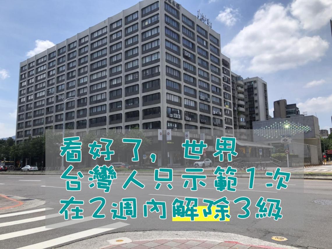 【圖多】台北變空城!「看好了世界,台灣人只示範1次,在2週內解除3級」:自發性封城,台灣人拚了