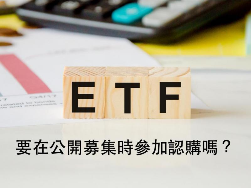 富邦台灣半導體ETF開募》他曾套牢半年慘痛經驗:要在公開募集時參加認購嗎?該注意哪些事?