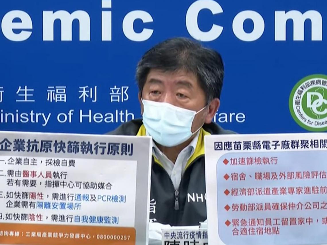 單日37死創高、電子廠群聚仍在延燒 陳時中:企業做不到分艙分流建議停工