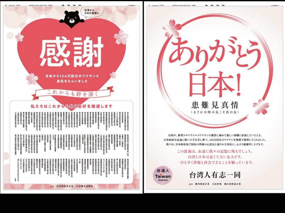 感謝日本贈疫苗!台灣百間企業團體在日本《產經新聞》登全版廣告:患難見真情