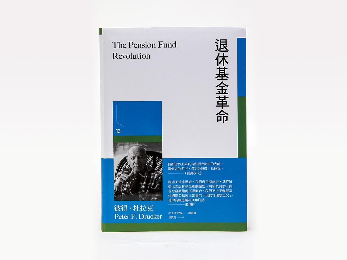高齡社會的挑戰與解方 他45年前即預言 退休基金先知近半世紀前給的啟示