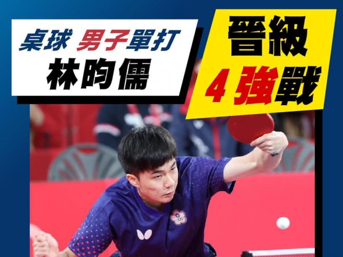 林昀儒直落4完封對手!「打進四強」台灣桌球男單第二人 明戰大魔王樊振東