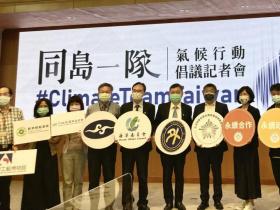 氣候行動倡議 呼籲2050 年實現淨零排放