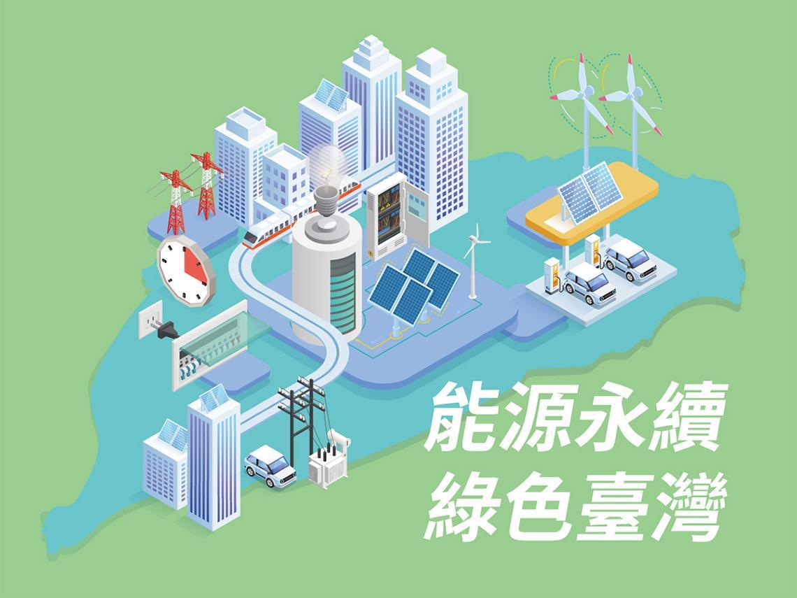 實現淨零碳排:臺灣能源轉型新解方