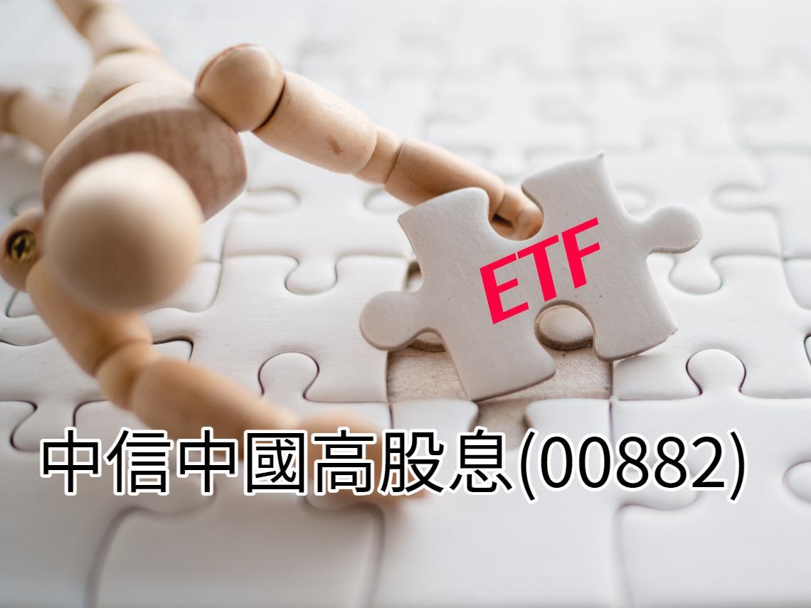 恆大債務連環爆,中國高股息(00882)跌勢兇猛,該賣嗎?分析師:3個理由,別自己嚇自己