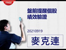 免費試閱:【麥克連】20210919盤前提醒個股績效驗證,首次對外公開中探針、聯茂,空方標的股華邦電、旺宏,做多做空兩相宜!