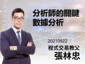 【張林忠】20210922分析師的關鍵數據分析
