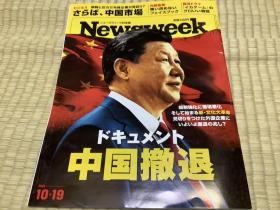中國撤退實錄/「新文革管制」讓孫正義、山多利社長心驚:得評估願意被沒收多少再投資