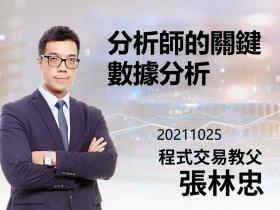 【張林忠】20211025分析師的關鍵數據分析