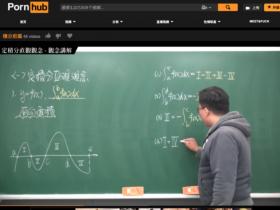 台灣補教名師在Pornhub教微積分 「清流影片」爆紅一年狂賺750萬
