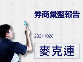 【麥克連】20211028券商彙整報告