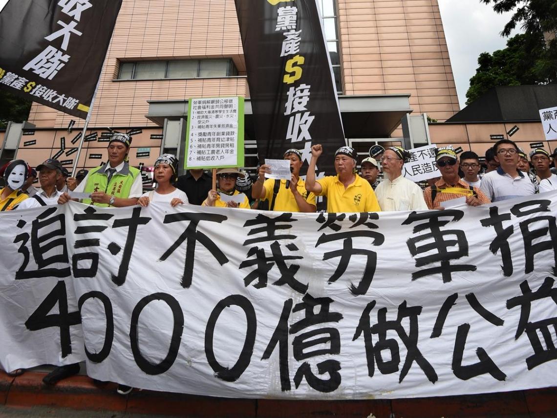 轉型正義  台灣成為真正民主國家的最後一哩路
