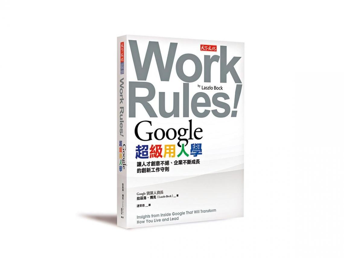 Google這樣挑到一流人才
