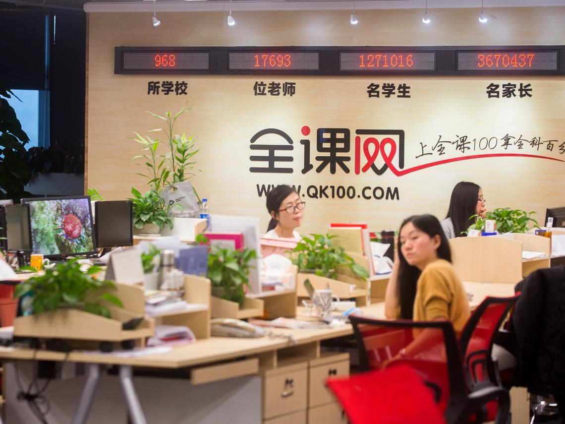 「中國第一股」全通教育傳奇揭祕