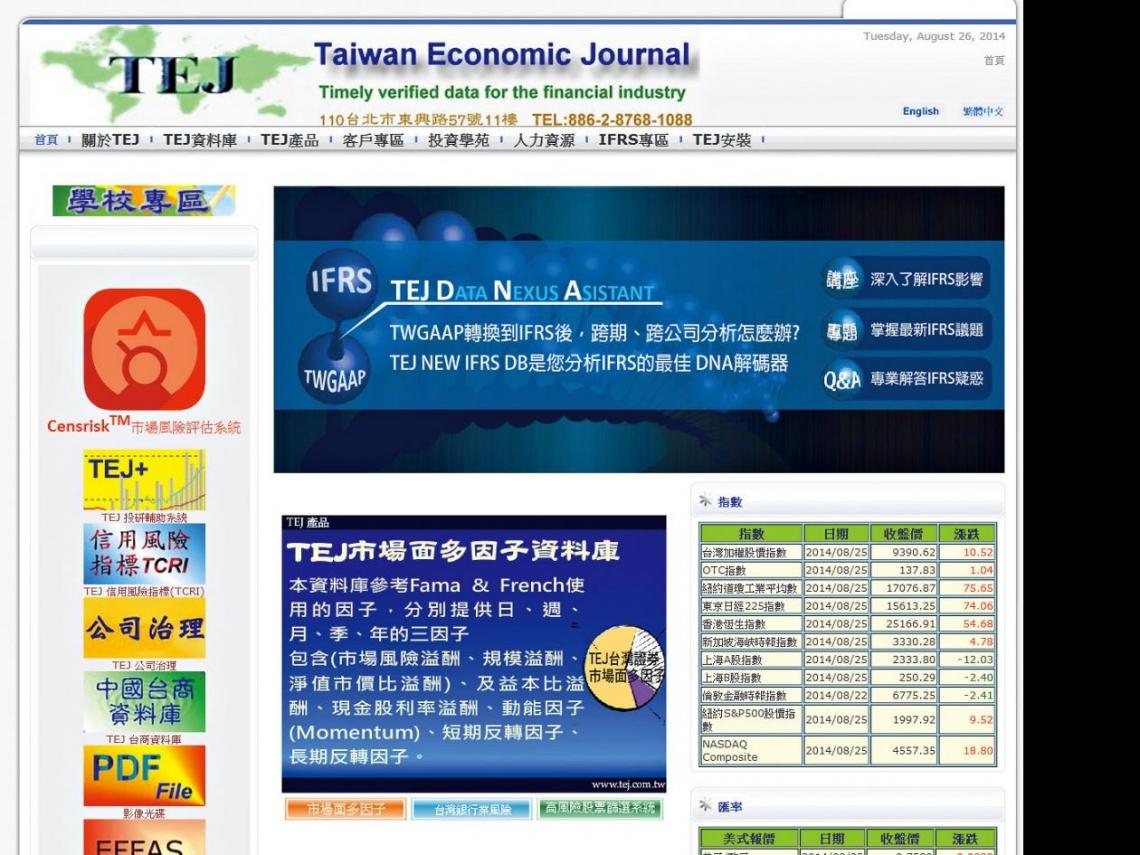 兩大資料庫纏訟四年 台灣經濟新報終獲勝訴