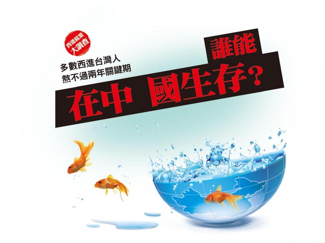 台灣人才如何在中國職場生存?